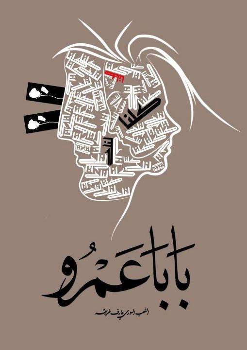 syria-revolution-poster-4.jpg