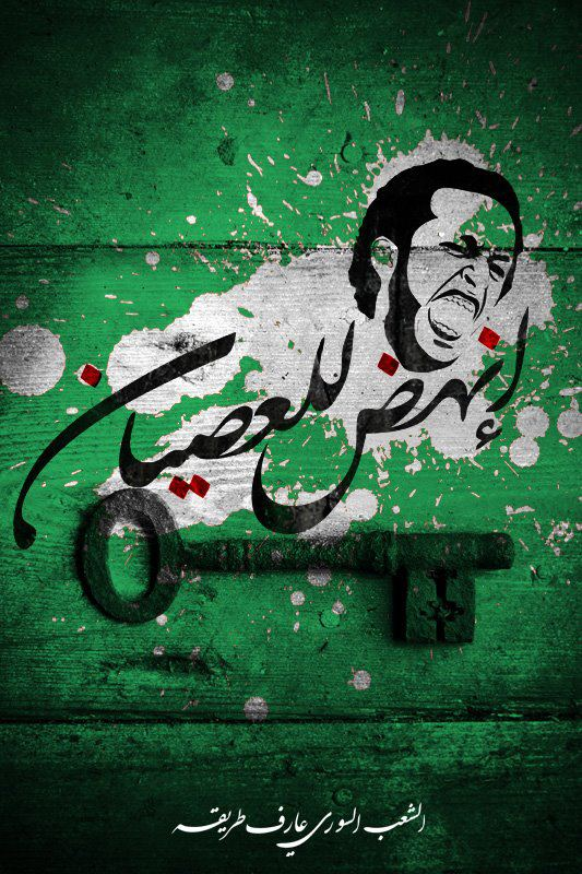syrian-people-know-their-way_key1.jpg